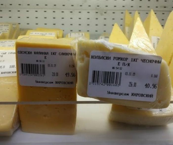 А сыр наверное как палочка «Докторской» выглядит? | Фото: Приколы.