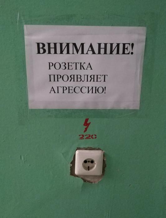 Novate.ru предупреждает, эта розетка не шутит! | Фото: LiveJournal.