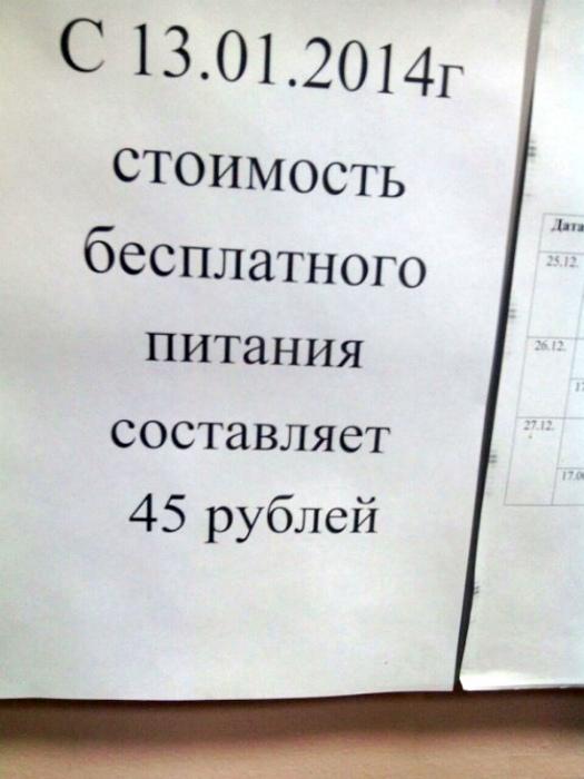 Хотите бесплатно питаться, готовьте денежки. | Фото: Фишки.нет.
