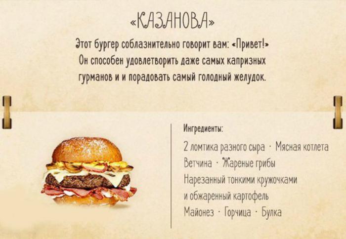 Питательный бургер с мясной котлетой, картофелем и грибами.
