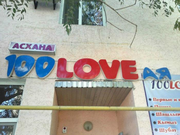 Нет, это не секс-шоп, это столовая! | Фото: Ловля на фидер.
