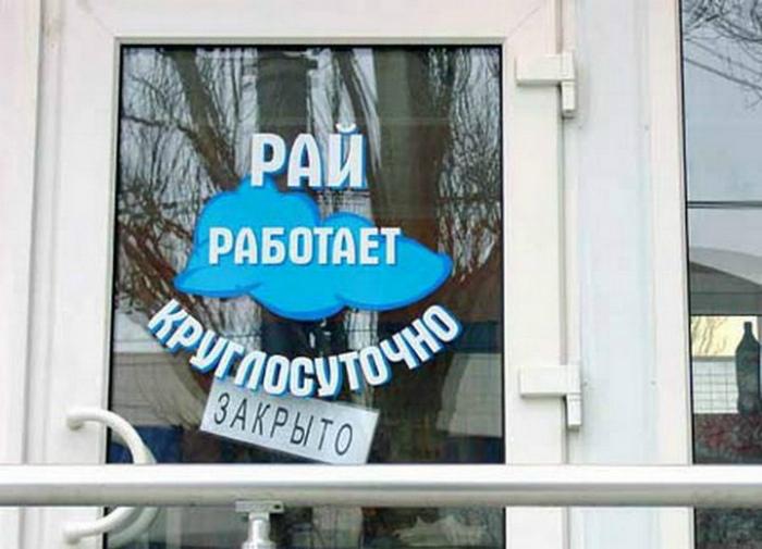 Novate.ru подозревает, что этот рай какой-то не настоящий! | Фото: Правмир.