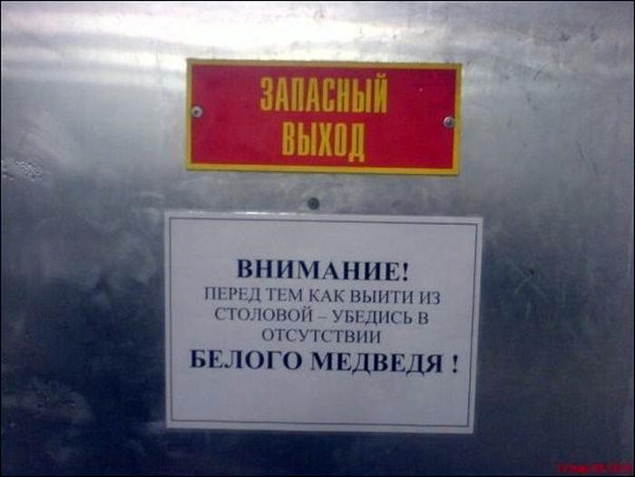 Предостережение.