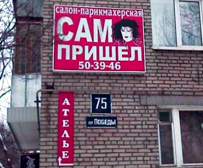 Суровая парикмахерская.