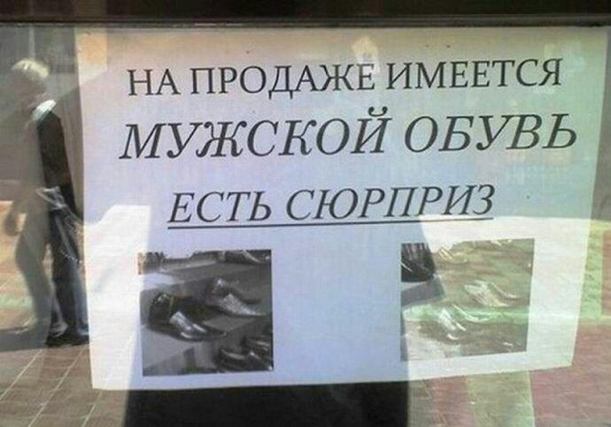 С такой грамматикой, страшно представить, что за сюрприз. | Фото: Дезинфо.нет.