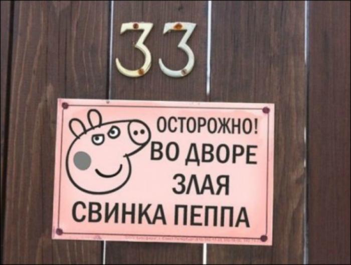 Берегитесь свинки Пеппы.