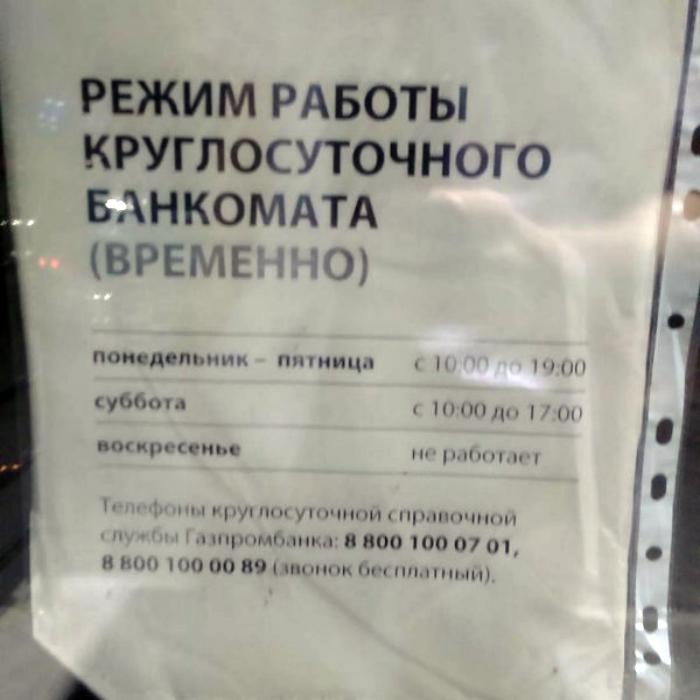 «Круглосуточный» банкомат.