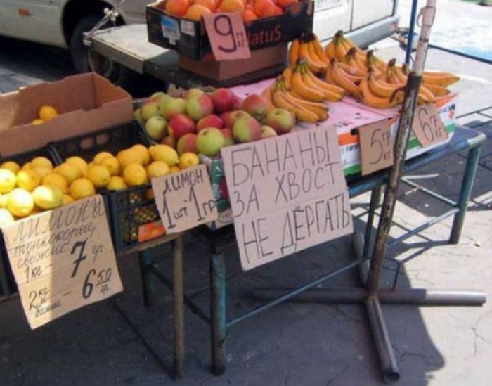 Права бананов.