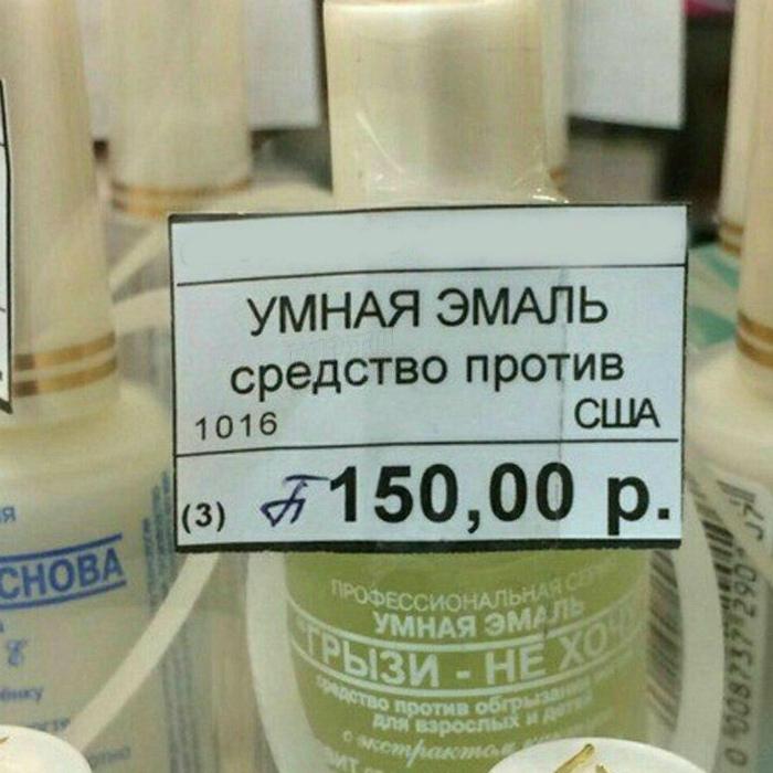 Средство против США. | Фото: Urod.Ru.