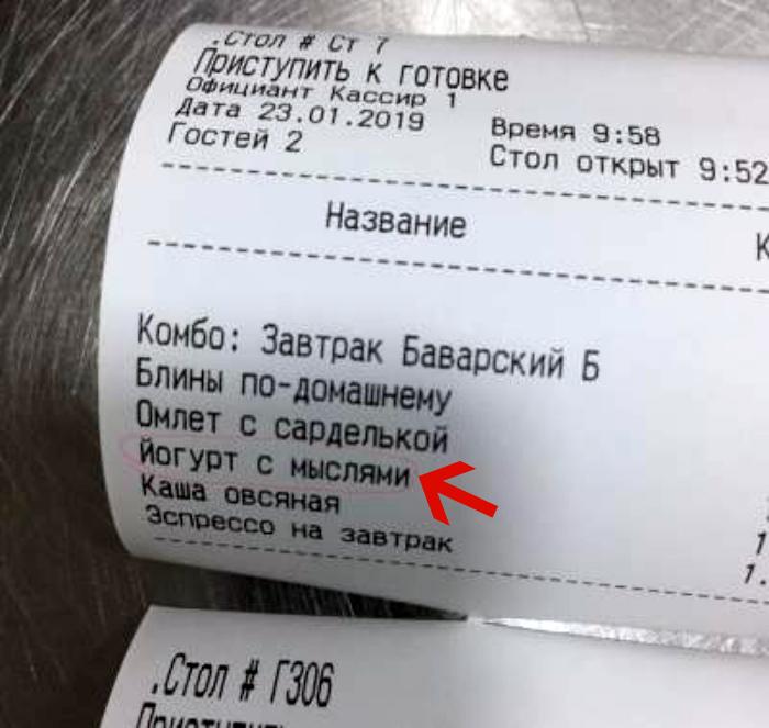 Боюсь, что если к моим мыслям добавятся еще и мысли йогурта, я сойду с ума. | Фото: Goodnews.ua.