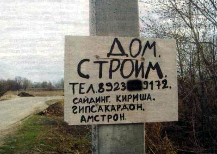 Реклама строителей.