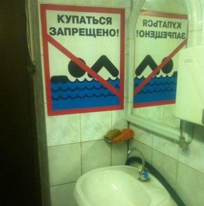 Купаться в умывальнике запрещено! | Фото: МирТесен.