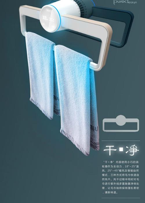 Функциональный девайс PureDesign от компании Dry and Clean.