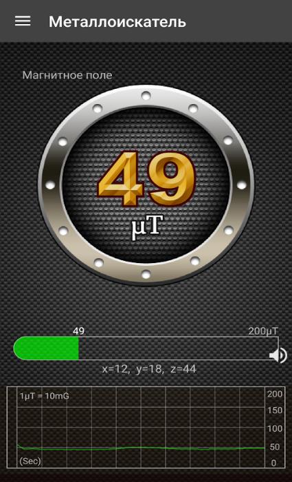 Полезное мобильное приложение, которое превращает смартфон в компактный металлоискатель.