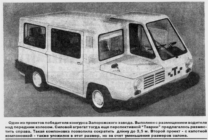 Один из лучших конкурсных проектов запорожского автомобильного завода под названием - Такси.