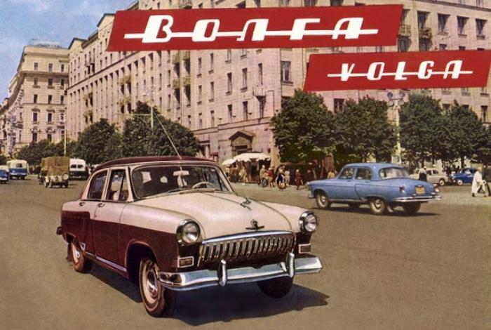 Советский седан под названием - ГАЗ-21 «Волга», который серийно изготавливался на Горьковском автомобильном заводе с 1956-го по 1970 год.