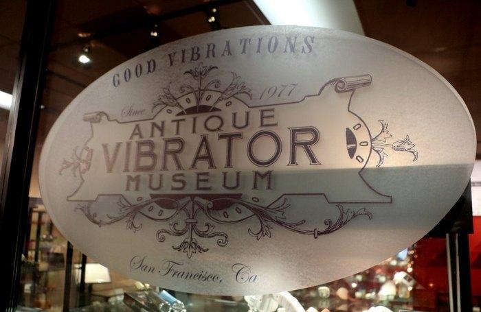 Музей вибраторов в Сан-Франциско.