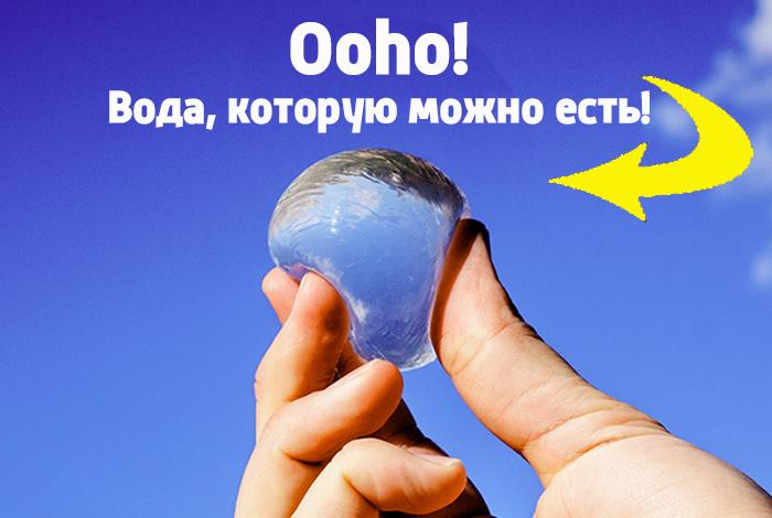 Капсулы Ooho - вода, которую можно есть