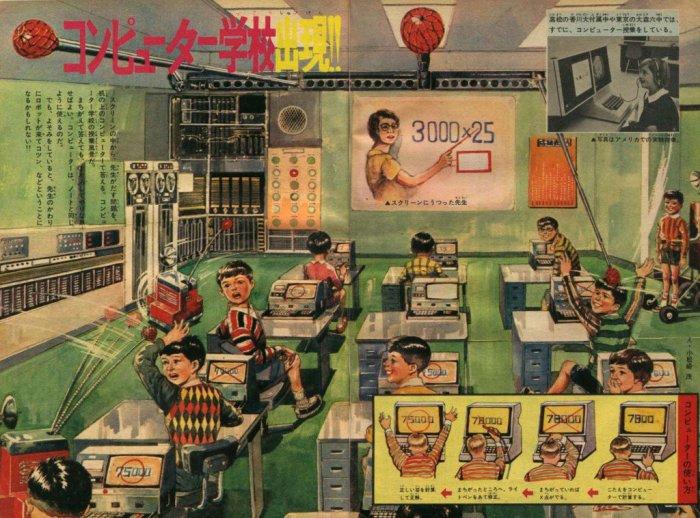 Цифровой класс