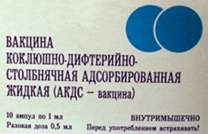 Вакцина против коклюша.