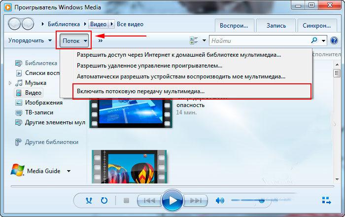 Потоковое видео - прикольная фишка Windows 10.