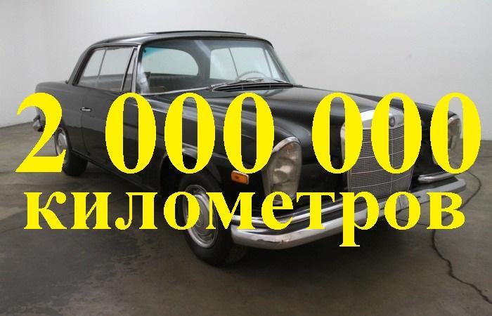 Автомобили-«миллионеры».