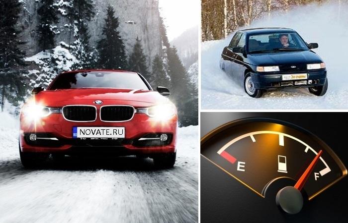 Даже зимой бензин можно хорошо экономить.