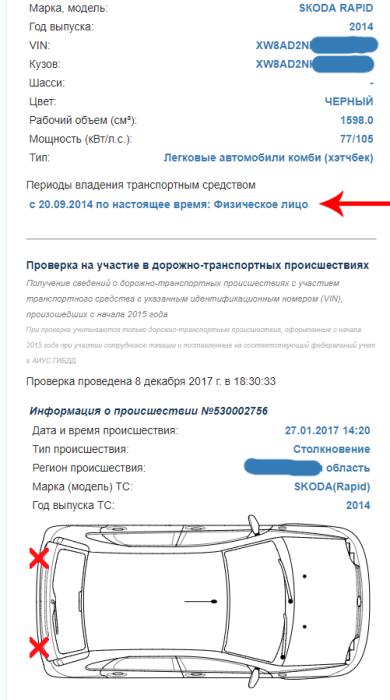 Пример результата проверки машины на сайте Госавтоинспекции. | Фото: habr.com.