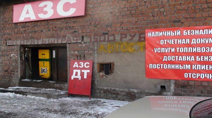 На «серых» АЗС велик шанс нарваться на плохое топливо. | Фото: gazetaorsk.ru.