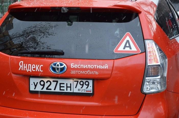 Буквой А в треугольнике обозначаются автономные автомобили. | Фото: auto.mail.ru.