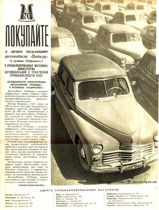 «Победа» - первый послевоенный советский автомобиль. | Фото: nostalgin.ru.
