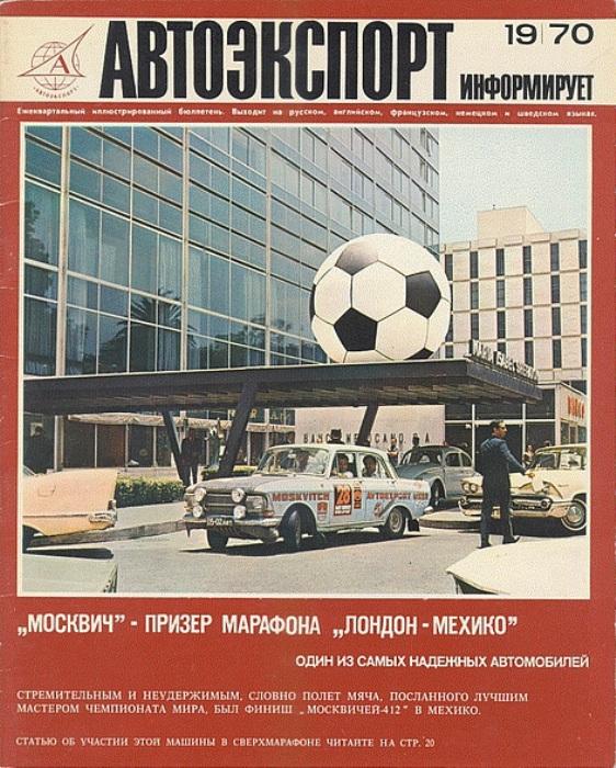 Москвич-412 – советский автомобиль, победитель престижных международных ралли. | Фото: denisovets.ru.
