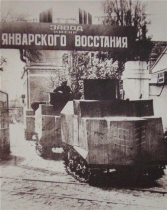 Эрзац-танки НИ-1 выезжают из ворот одесского завода. | Фото: ru.wikipedia.org.