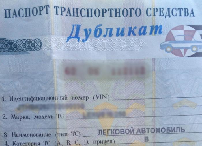 Если на машину оформлен дубликат ПТС, то стоит внимательнее отнестись к проверке ее истории. | Фото: drive2.ru.