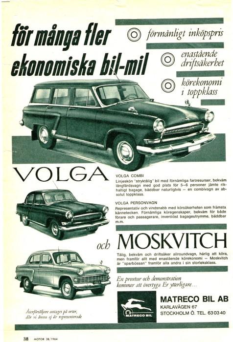 Шведская реклама советских автомобилей, 1964 года. | Фото: pinterest.com.