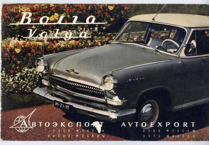 Реклама ГАЗ-21 «Волга» для иностранных рынков. | Фото: drive2.ru.