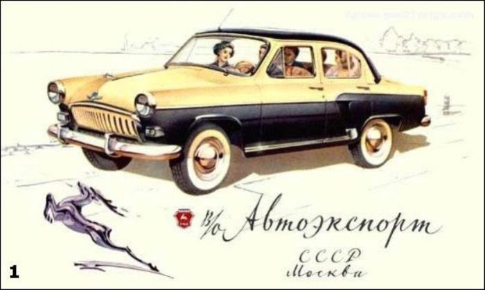Реклама «Автоэкспорта»: счастливая семья едет в «Волга» «с оленем». | Фото: drive2.ru.