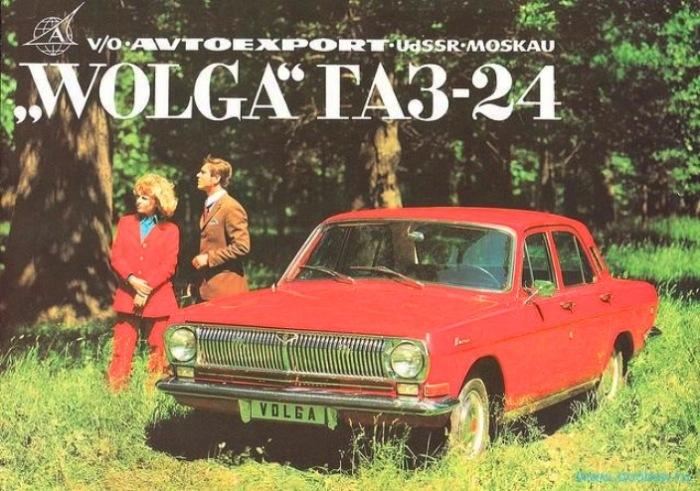 Немецкая реклама ГАЗ-24. | Фото: blog.i.ua.