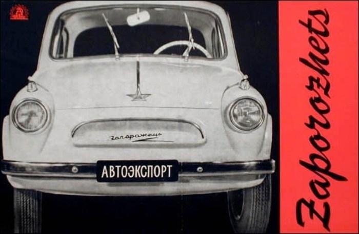 Советская малолитражка ЗАЗ-965 - «горбатый» «Запорожец». | Фото: news.foto.ua.