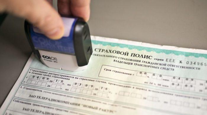 Все водители должны быть внесены. /Фото: strahovoy.online.
