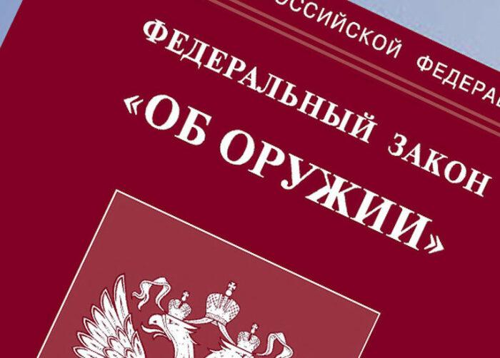 Все тонкости регулирует ФЗ-150 Об оружии. /Фото: kng39.ru.