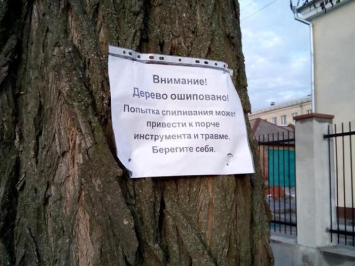Можно увидеть вот такие таблички. /Фото: kr.depo.ua.