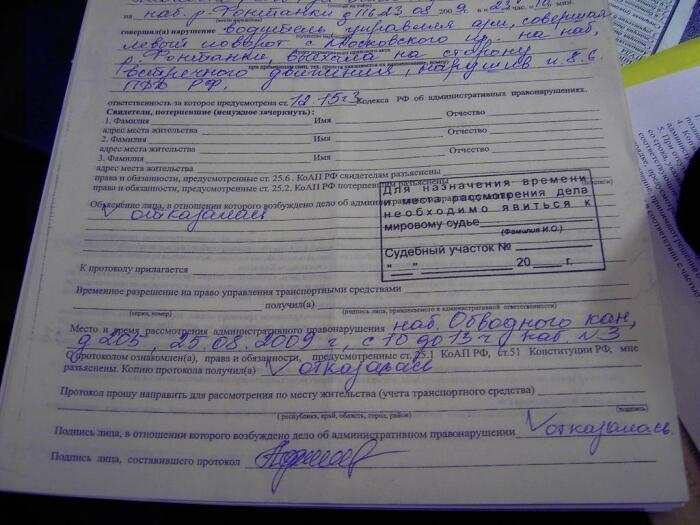 Несогласие пишется в графе для дачи объяснений. /Фото: perevozki-stolitsa.ru.