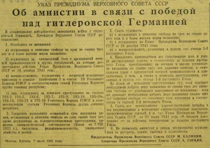 Указ об амнистии распространился и на штрафников. /Фото: ya.ru.