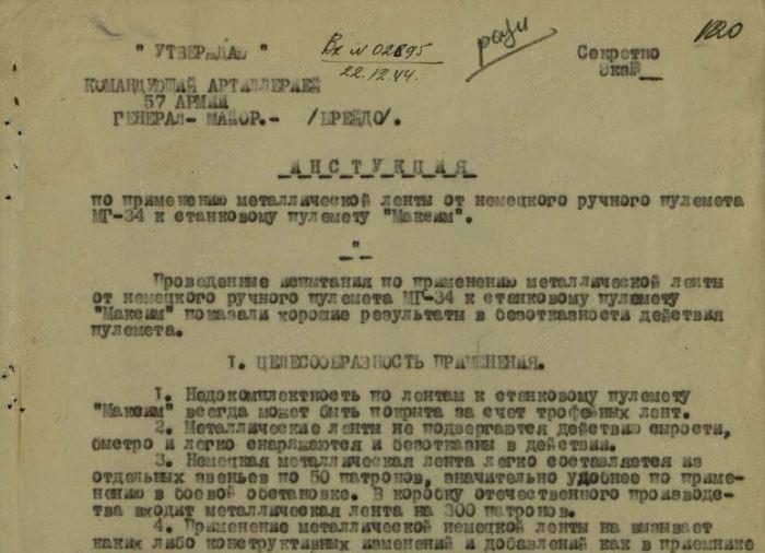 Скан инструкции. /Фото: pamyat-naroda.ru.