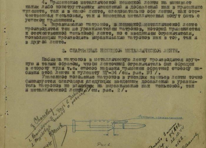 Такой документ. /Фото: pamyat-naroda.ru.