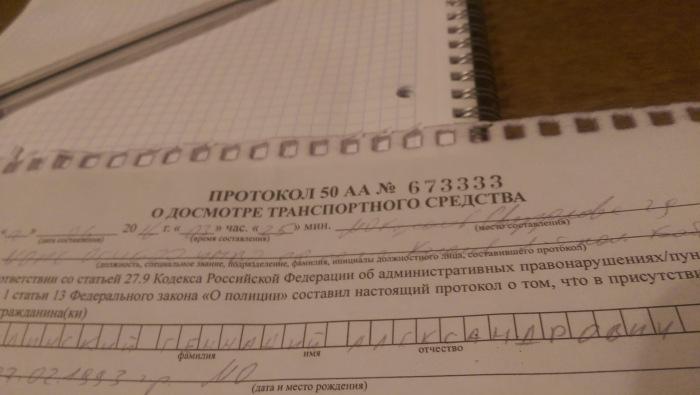 Нужно составлять протокол. /Фото: drive2.ru.