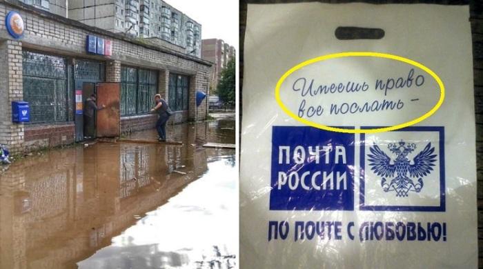 Фотографии, которые доказывают, что почта России уникальна и неповторима.