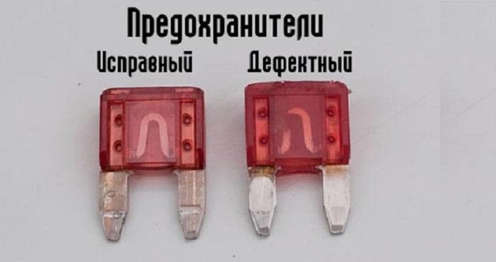 Как отличить исправный и неисправный предохранители. | Фото: opelinsignia.ru.
