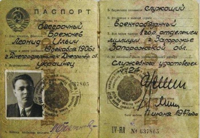 Паспорт генсека СССР Леонида Брежнева.